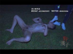 【無修正ゲイ動画】ド変態中国人登場!ご主人様がボトルに溜めていたおしっこを浴び飲み犬のポーズでおしっこ&青姦セックス!